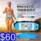 戶外運動腰包 男女跑步休閒 可觸碰腰帶腰包 多功能防水腰包 所有手機通用