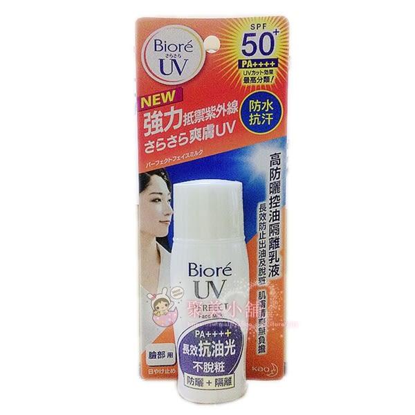 Biore 蜜妮 高防曬控油隔離乳液 30g (SPF50+ / PA++++) 防水抗汗【聚美小舖】