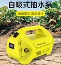 水泵 小型抽水機農用灌溉家用田園澆地充電自吸抽水泵澆菜神器澆水機 618購物節