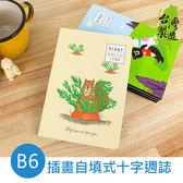 珠友 DR-32003 B6/32K 插畫自填式(十字)週誌/週計劃/手帳/手札