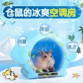 倉鼠降溫房小空調消暑窩夏天清涼散熱冰屋寵物用品冰袋 時尚小鋪