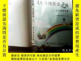 二手書博民逛書店通向合格醫生之路:實習指導手冊罕見上Y239363 李亞萍、張運