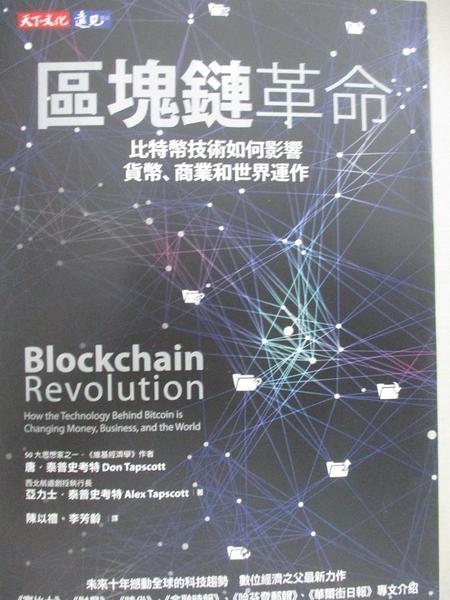 【書寶二手書T1/財經企管_HNY】區塊鏈革命-比特幣技術如何影響貨幣、商業和世界運作_唐.泰普