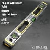 水平尺 高精度水準尺重型鋁合金磁性平水尺加厚工業級多功能水平儀裝修家 生活主義