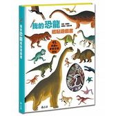 我的恐龍磁貼遊戲書【遊戲書】