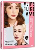 韓國破億神級美妝Youtuber 唇彩,決定今日風格