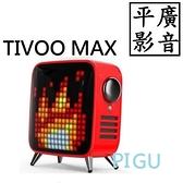 平廣 送袋 DIVOOM TIVOO MAX 紅色 藍芽喇叭 台公司貨保一年 像素藍牙 喇叭 APP提供更多功能 可插卡