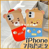 蘋果 iPhone 7 i8 Plus iPhone SE 2020 矽膠 可愛卡通立體小熊 全包邊手機殼 防摔 保護套 防撞 軟殼
