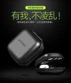 綠聯耳機收納盒u盤保護套數據線u盾收納包充電器保護盒迷你 【新品優惠】