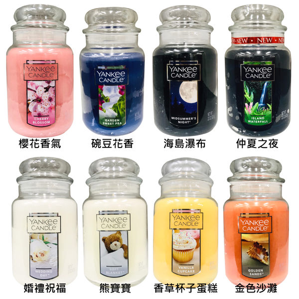 (新口味到貨!!)YANKEE CANDLE 香氛蠟燭 623g多款任選【UR8D】
