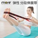 拉伸帶 數字瑜伽伸展帶拉筋帶彈力拉力初學者背部開肩拉伸運動繩舞蹈輔具