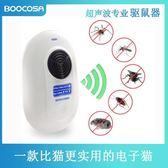捕鼠器 驅鼠器超聲波大功率家用強力BOOCOSA車用電子貓驅蚊家用滅鼠神器 免運