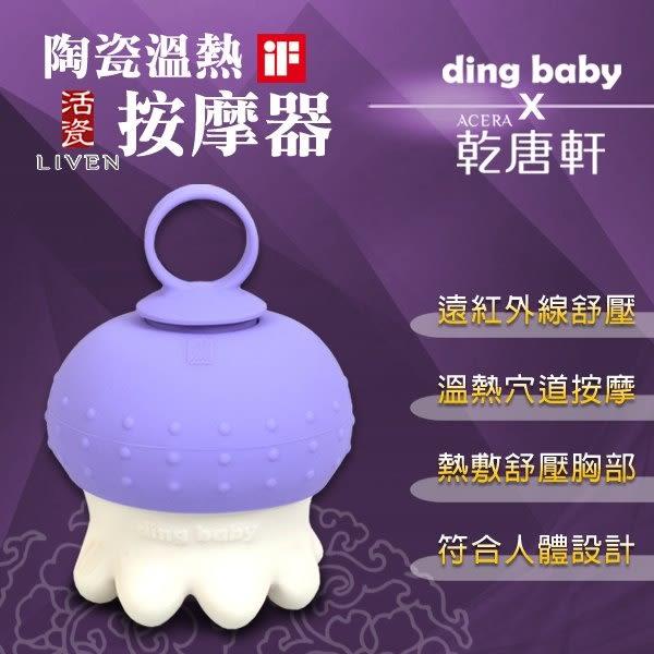陶瓷溫熱按摩器 dingbaby H-3Y09A00060P10