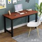 電腦桌台式家用臥室簡易書桌簡約現代桌子寫字台學生學習桌辦公桌  一米陽光