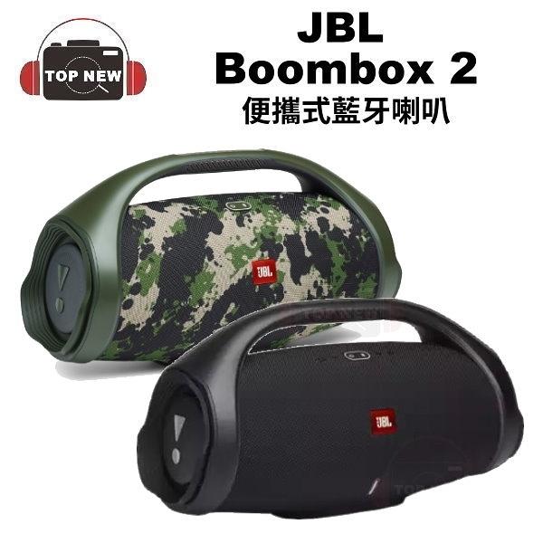 (福利品) JBL 藍牙喇叭 Boombox 2 藍牙 喇叭 便攜式 音箱 重低音 防水 24 小時蓄電力 公司貨