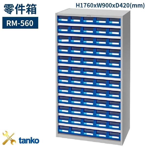 RM-560 零件箱 新式抽屜設計 零件盒 工具箱 工具櫃 零件櫃 收納櫃 分類抽屜 零件抽屜