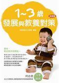(二手書)1-3歲發展與教養對策【全新版】