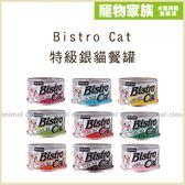 寵物家族*-Bistro Cat特級銀貓餐罐80g*24入-各口味可選
