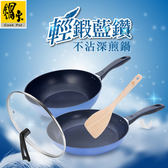【鍋寶】輕鍛藍鑽不沾雙鍋四件組28CM-皇家藍