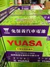 YUASA湯淺電池YCT-70D23L-...