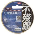 不殘膠 雙面布質膠帶 喜臨門 寬10mm x 長7Y/一個入(定50)台灣製 41107 -鎰4710761224206