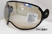 ZEUS 210C 瑞獅210C原廠專用鏡片