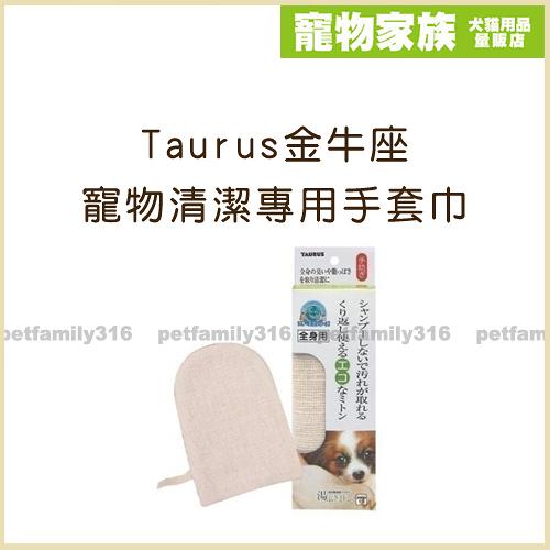 寵物家族-Taurus金牛座 寵物清潔專用手套巾