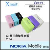 ◆Xmart C1 雙孔商檢2.2A USB旅充頭/充電器/NOKIA N78/N79/N8/N81/N82/N85/N86/N96/N97/N97mini/N810/N900/X2/X3/X6