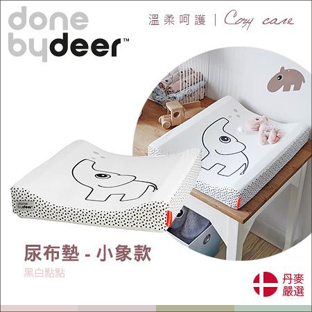 ✿蟲寶寶✿【丹麥Done by deer】溫柔呵護 尿布墊 - 小象款 黑白點點
