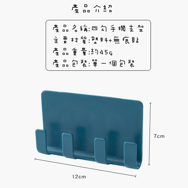 AF059 手機收納架 無痕掛勾 掛勾架 黏貼掛勾架 掛鉤收納架 黏貼式壁掛架 收納置物架 鑰匙架