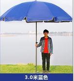 戶外大號3米擺攤遮陽廣告沙灘傘 LVV5501【KIKIKOKO】TW