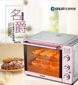DL-K33D烤箱家用烘焙多功能全自動33升大容量電烤箱 220V    汪喵百貨