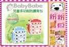 *粉粉寶貝玩具*BabyBabe兒童多功能防護背包-防走失帶/餐椅安全帶/機車安全帶/兒童背包