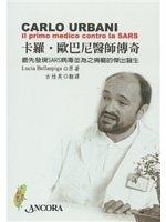 博民逛二手書《卡羅.歐巴尼醫師傳奇: 最先發現SARS病毒並為之捐軀的傑出醫生》