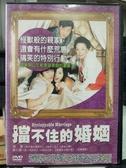 挖寶二手片-J04-022-正版DVD-韓片【擋不住的婚姻】-柳真 夏石鎮(直購價)