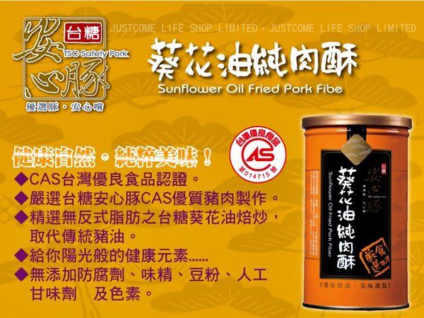 【台糖安心豚】葵花油純肉酥 x1罐(200g/罐) ~葵花油肉鬆~金黃色陽光的美味