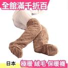 日本 空運 極暖 絨毛 保暖襪 溫暖腳 發熱 禮物【小福部屋】