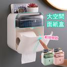 面紙盒 免打孔 防水壁掛雙層衛生紙盒架 ...