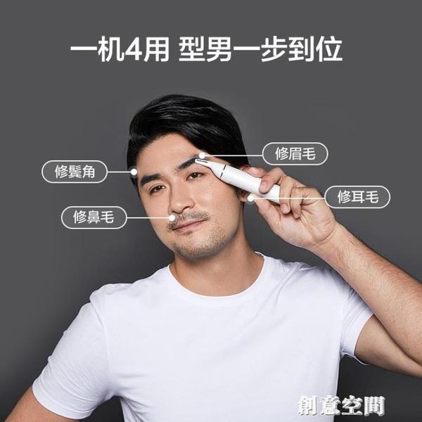 素士鼻毛修剪器男士 電動剃鼻毛器女 便攜式刮鼻子毛神器鼻孔剪刀 創意空間