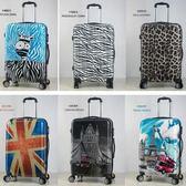 斑馬紋拉桿箱旅行箱豹紋行李箱20寸密碼箱男女皮箱