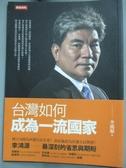 【書寶二手書T5/政治_KRA】台灣如何成為一流國家_李鴻源