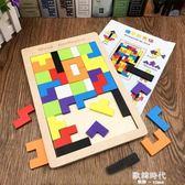 兒童拼圖俄羅斯方塊積木拼板3-4-6-8歲開發大腦益智玩具 歐韓時代