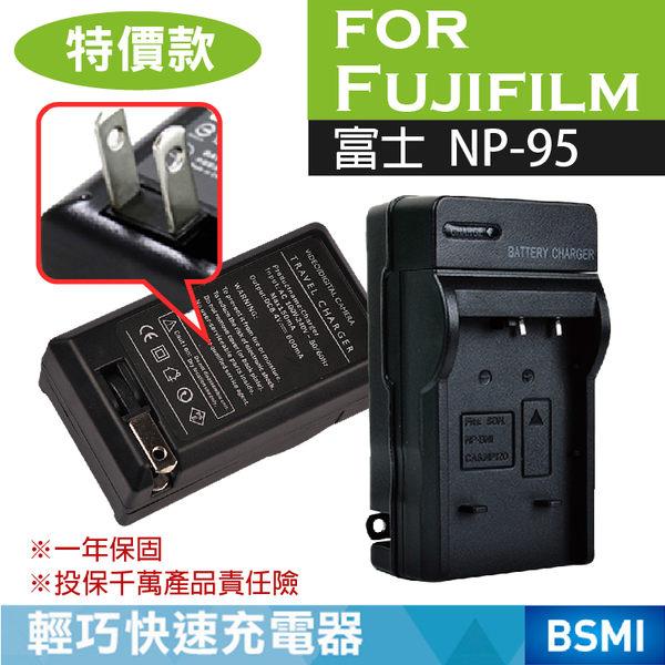 御彩數位@特價款 Fujifilm NP-95 充電器 F30 F31fd Real 3D W1 X100 X100S