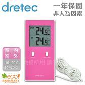 【dretec】室內室外雙顯示長型溫度計-粉