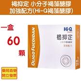 現貨供應 褐抑定 加強配方(原Hi-Q褐藻醣膠)60顆 元氣健康館