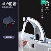 水龍頭菲士勒感應式水龍頭全自動紅外線面盆龍頭單冷冷熱家用洗手器 JUSTM春季新品
