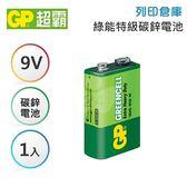GP超霸 9V 綠能特級 碳鋅電池1入