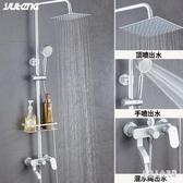 鋁花灑 淋浴花灑套裝 浴室增壓噴頭冷熱太陽能上水龍頭  yu4067『俏美人大尺碼』