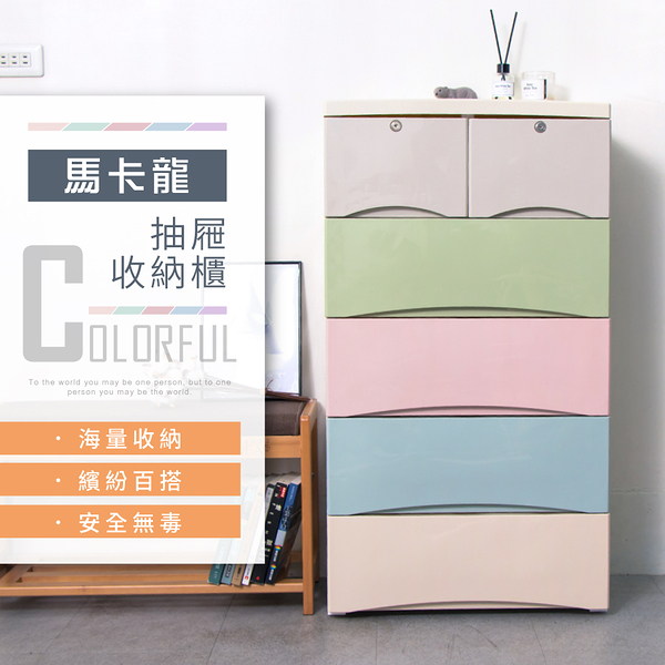 【IDEA】新版輕巧繽紛馬卡龍56面寬五層抽屜收納櫃【SD-001】