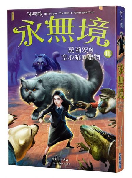永無境III:莫莉安與空心症的獵物【城邦讀書花園】